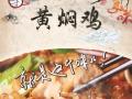 较受广大市场消费者喜爱的美食之一的黄焖菜培训开始了