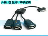 三星多功能OTG线 **数据线USB三合一读卡器连接线OTG工厂