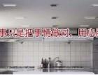 上海黄浦区餐饮管道清洗--油烟机清洗