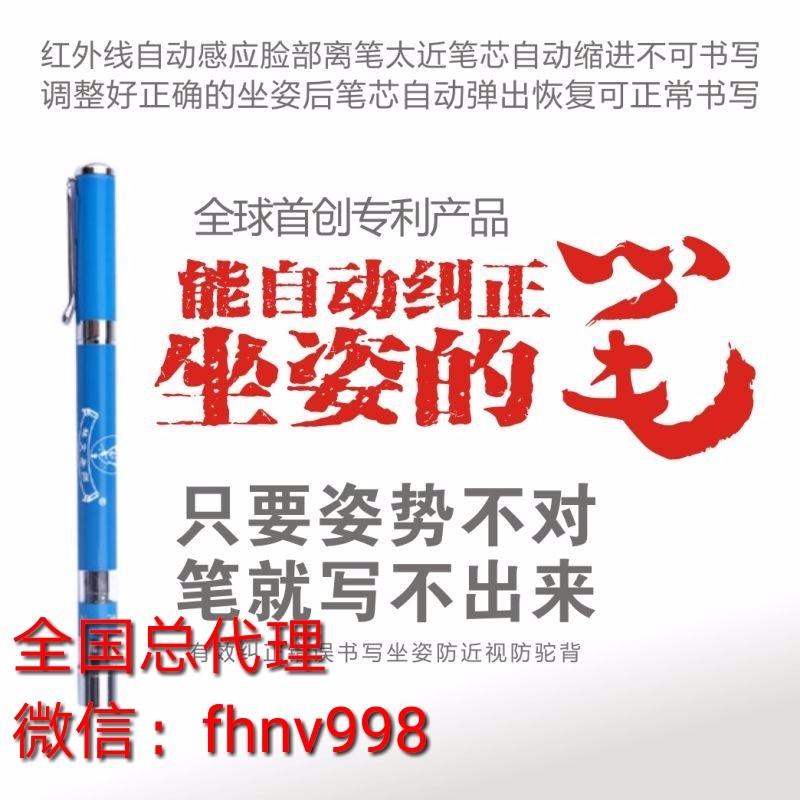 AR科技林文正姿护眼笔怎么代理一套有几种笔质量怎么样