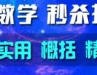 广州肖博高中数学高考数学冲刺一对一补习高三数学一对一辅导