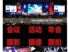 秦皇岛摇臂航拍摄影摄像年会活动演出拍摄高清摄像