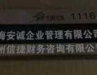滨江区西兴财务公司小蔡会计代理记账申报税务