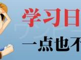 日本文化体验课 日式小班教学 免费试听