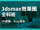上海室內方案設計培訓班,3D建模,VRay渲染培訓