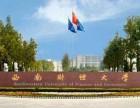 重庆西南财经大学双证MBA在职研究生