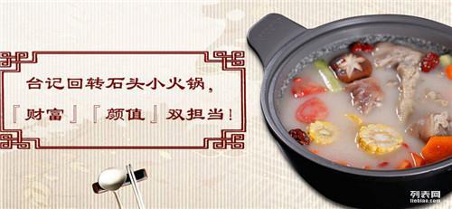 广东自助小火锅加盟吧台式小火锅加盟