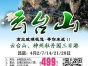 景秀旅行社清明节周边游