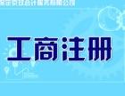保定京玖工商注册-公司注册-代理记账-公司变更代办