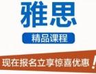 上海雅思学校哪里好 专项综合提分课程