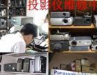 芜湖复印机 打印机、投影仪维修 硒鼓加粉 墨粉连供