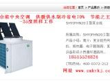 太阳能热利用系统空气能中央空调