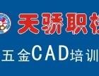 东莞培训学校SolidWorks机械制图学习到万江天骄