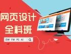 上海学网页设计哪家好 为你的前程保驾护航