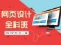上海网页设计培训 网页美工培训 教你设计过目不忘的网页