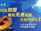 宁波股票配资加盟怎么代理?