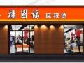 杭州 加盟杨福国麻辣烫 0经验免费培训1人即可开店