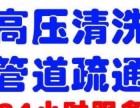 滁州下水道疏通,滁州专业疏通管道打孔,抽化粪池马桶疏通