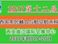 西安2017军民融合与航天科技展