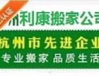 杭州星桥搬家杭州星桥镇搬家公司余杭区星桥搬家