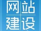郑州网站建设那家好