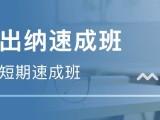 北京会计培训班哪家比较好