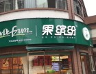 西安水果店加盟找果缤纷