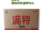 满特起酥油 起酥油批发 食用植物油 满特牌 台湾鸡排连锁店专用油