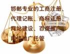 邯郸工商注册 代理记账 商标注册 公司注册
