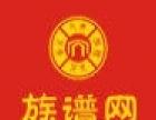 湖南族谱网络科技有限公司加盟 教育机构