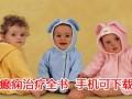 北京治癫痫病的最好医院 癫痫治疗全书APP