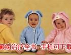 北京哪家医院治幼儿癫痫病 癫痫治疗全书APP