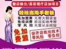 宣城尚赫怎么样尚赫减肥加盟连锁项目是怎么加盟全程扶持