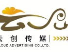 杭州云创广告画册设计印刷活动策划