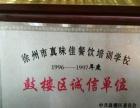 沙县小吃全能班徐州真味佳餐饮小吃培训学校