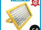 化工厂LED防爆灯120W 厂家直销