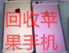 武汉回收手机回收笔记本回收一体机电脑回收手机回收平板