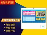 安讯科创21.5寸互动电子班牌