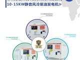 10kw柴油发电机220伏