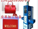 供应协和XH广州高周波皮革加工机器 PV