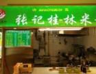张记桂林米粉-广西张记桂林米粉加盟条件 加盟官网