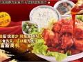 三明中餐加盟品牌 月入3万元 手把手指导经营 回本快