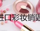 上海过期产品销毁处理公司 金山区库存一般日用化学品销毁