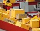 襄陽DHL快遞食品藥品化妝品到全世界