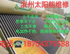 滨州太阳能 水管 水龙头 阀门维修