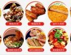 重庆小吃加盟倾品 重庆小吃加盟倾品低成本