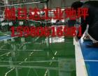 丙烯酸篮球场 硅pu球场 塑胶跑道 环氧树脂地坪