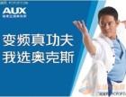 欢迎访问南昌奥克斯空调各点售后服务维修咨询电话
