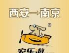 西安宠乐游宠物托运,专业放心安全,保暖窝常备