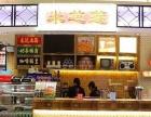 北京米芝莲奶茶加盟 正宗米芝莲奶茶店加盟